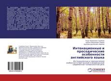 Bookcover of Интонационные и просодические особенности английского языка