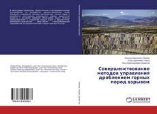 Portada del libro de Совершенствование методов управления дроблением горных пород взрывом