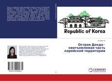 Остров Докдо - неотъемлемая часть корейской территории kitap kapağı