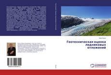 Обложка Геотехническая оценка ледниковых отложений