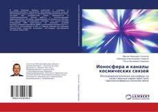 Обложка Ионосфера и каналы космических связей