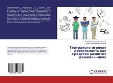 Bookcover of Театрально-игровая деятельность как средство развития дошкольников
