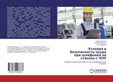Обложка Условия и безопасность труда при шлифовке на станках с ЧПУ