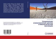 Обложка Сопряжение климатических циклов и биологической эволюции