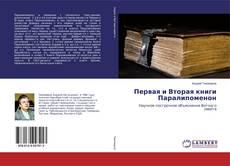 Первая и Вторая книги Паралипоменон的封面