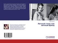 Buchcover von Личный стиль как личный бренд