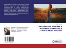 Bookcover of Сексуальное насилие в уголовно-правовом и социальном аспекте