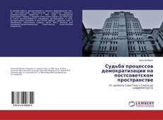 Обложка Судьба процессов демократизации на постсоветском пространстве