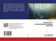 Bookcover of Мышьяк в окружающей среде Якутии