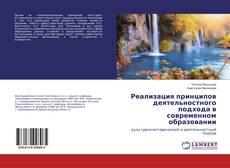 Portada del libro de Реализация принципов деятельностного подхода в современном образовании