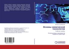 Copertina di Основы химической технологии