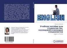Bookcover of Учебное пособие для студентов тех. колледжей и молодых специалистов