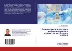 Обложка Диагностика и лечение инфицированных дефектов трубчатых костей