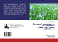Обложка Влияние биопрепарата на качество и урожайность льна масличного