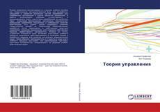 Обложка Теория управления