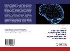 Прозопалгии: классификации, клинико-терапевтические особенности的封面