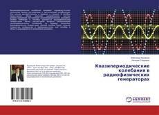 Buchcover von Квазипериодические колебания в радиофизических генераторах