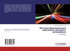 Copertina di Методы форсирования двигателя грузового автомобиля