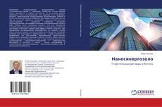 Наносинергозоло kitap kapağı
