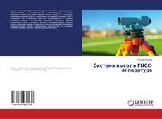 Bookcover of Система высот в ГНСС-аппаратуре