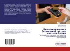 Borítókép a  Платежные карты в безналичной системе расчетов России - hoz