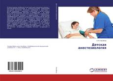 Borítókép a  Детская анестезиология - hoz