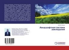 Buchcover von Ландшафтная система земледелия
