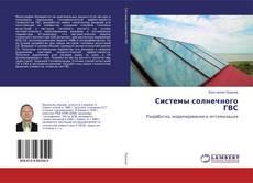 Buchcover von Системы солнечного ГВС