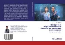 Bookcover of Цифровые образовательные технологии: практика применения