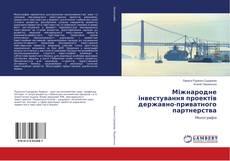 Обложка Міжнародне інвестування проектів державно-приватного партнерства