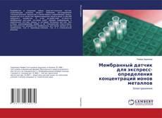 Bookcover of Мембранный датчик для экспресс-определения концентраций ионов металлов