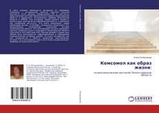 Обложка Комсомол как образ жизни: