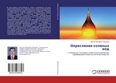 Bookcover of Опреснение соленых вод