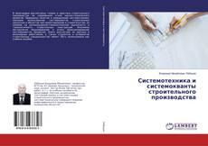 Bookcover of Системотехника и системокванты строительного производства