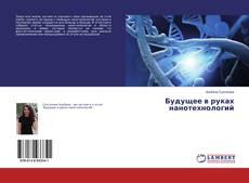 Buchcover von Будущее в руках нанотехнологий