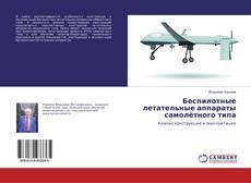 Capa do livro de Беспилотные летательные аппараты самолётного типа
