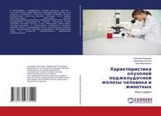 Обложка Характеристика опухолей поджелудочной железы человека и животных