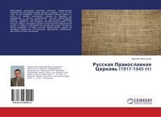 Обложка Русская Православная Церковь (1917-1945 гг)