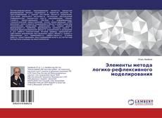 Bookcover of Элементы метода логико-рефлексивного моделирования