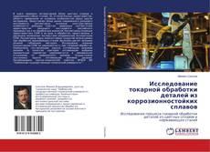 Bookcover of Исследование токарной обработки деталей из коррозионностойких сплавов