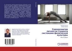 Обложка Саморазвитие личности студента системами физической культуры