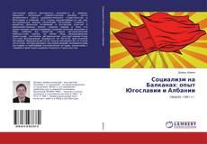 Bookcover of Социализм на Балканах: опыт Югославии и Албании