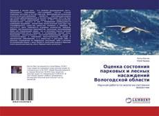 Bookcover of Оценка состояния парковых и лесных насаждений Вологодской области