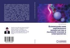 Bookcover of Взаимодействие заряженных макрочастиц в пылевой плазме и электролитах