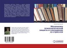 Механизмы психологической защиты и совладание со стрессом kitap kapağı