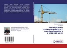 Bookcover of Асинхронные электроприводы с регулированием в роторной цепи