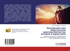 Bookcover of Российский союз Евангельских христиан-баптистов: история и вероучение