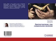 Bookcover of Протестантизм, как социальное явление