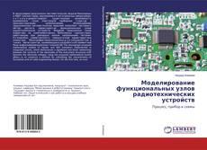 Bookcover of Моделирование функциональных узлов радиотехнических устройств