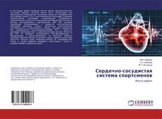 Portada del libro de Сердечно-сосудистая система спортсменов